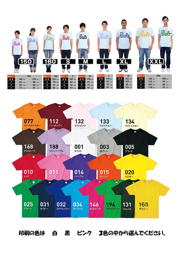 Tシャツカラーサイズ